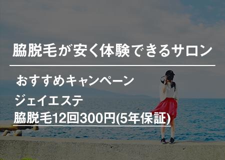 両脇脱毛を千円以内でお試しできるサロンのキャンペーン