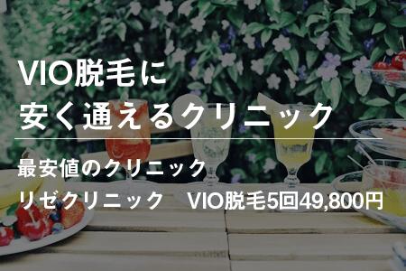 VIO脱毛の5回料金が安いクリニック